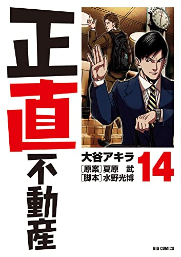 正直不動産 (1-11巻 最新刊) 漫画