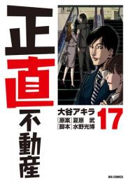 正直不動産 (1-12巻 最新刊)