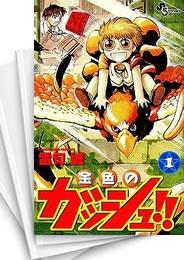 【中古】金色のガッシュ!! (1-33巻) 漫画