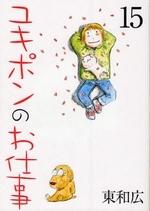 ユキポンのお仕事 (1-15巻 全巻) 漫画