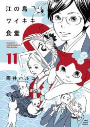 江の島ワイキキ食堂 9 冊セット最新刊まで 漫画