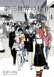 第三世界の長井 3 冊セット最新刊まで 漫画