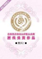 白泉社少女まんが新人大賞歴代受賞作品 漫画