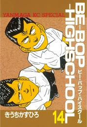 BE-BOP-HIGHSCHOOL(14) 漫画