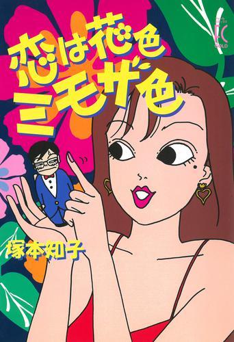 恋は花色ミモザ色 漫画