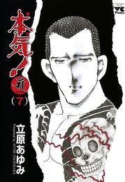 本気! Samdhana(サンダーナ) (7) 漫画