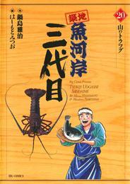 築地魚河岸三代目(20) 漫画