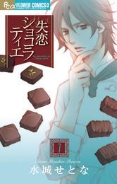 失恋ショコラティエ(7) 漫画