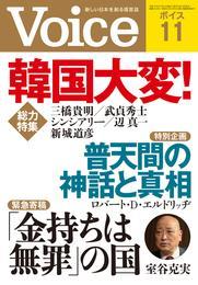 Voice 平成27年11月号 漫画