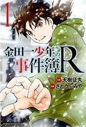金田一少年の事件簿R(1) 漫画