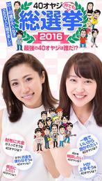 バイホットドッグプレス 40オヤジ総選挙2016 2016年7/8号 漫画