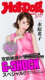 Hot-Dog PRESS (ホットドッグプレス) no.144 空前絶後のG-SHOCKスペシャル!! 漫画