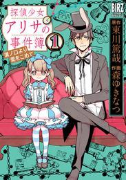 探偵少女アリサの事件簿 溝ノ口より愛をこめて (1) 漫画