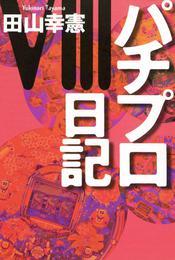 パチプロ日記VIII 漫画