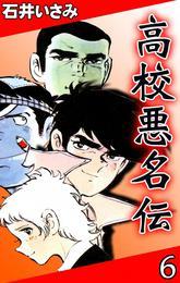 高校悪名伝 (6) 漫画