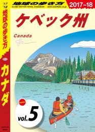 地球の歩き方 B16 カナダ 2017-2018 【分冊】 5 ケベック州 漫画