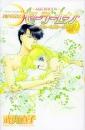 美少女戦士セーラームーン [新装版] ショートストーリーズ 漫画