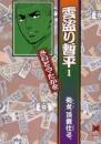 雲盗り暫平 [文庫版] (1-6巻 全巻)