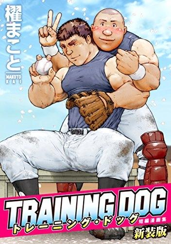 トレーニング・ドッグ[新装版] 漫画