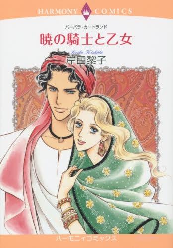 暁の騎士と乙女 漫画