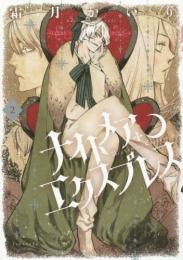 ナイトメア エクスプレス (1-2巻 最新刊)