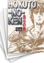 【中古】北斗の拳 [文庫版] (1-15巻) 漫画