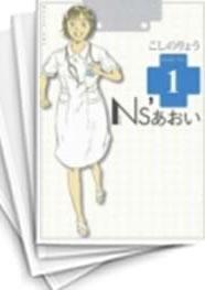【中古】Ns'あおい ナースあおい (1-32巻) 漫画