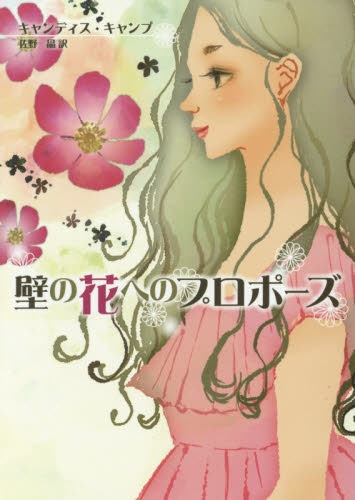 【ライトノベル】壁の花へのプロポーズ 漫画