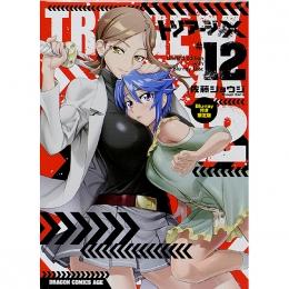 トリアージX 12巻[Blu‐ray付き限定版]
