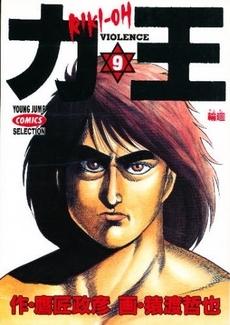 力王 (1-12巻 全巻) 漫画