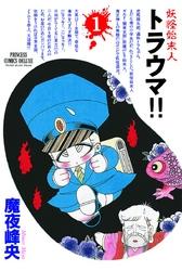 妖怪始末人 トラウマ!! 4 冊セット全巻 漫画