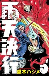 雨天決行 5 冊セット全巻 漫画