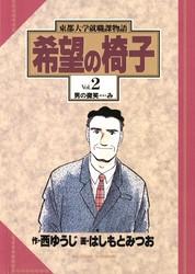 希望の椅子 2 冊セット全巻 漫画