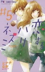 恋するハリネズミ 5 冊セット全巻 漫画