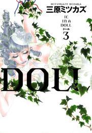 DOLL 3巻 漫画