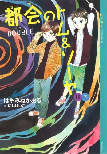 都会のトム&ソーヤ(11) 《DOUBLE》下 漫画