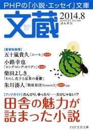 文蔵 2014.8 漫画