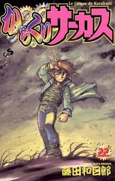 からくりサーカス(22) 漫画