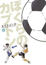 ぼくらのカプトン(6) 漫画