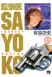 監察医 SAYOKO(4) 漫画