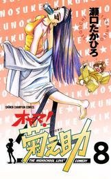 オヤマ!菊之助(8) 漫画