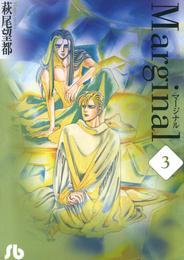 マージナル(3) 漫画