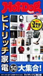 Hot-Dog PRESS (ホットドッグプレス) no.80・81 ヒトリッチ家電50大集合! 漫画