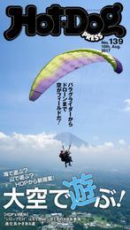 Hot-Dog PRESS (ホットドッグプレス) no.139 大空で遊ぶ! 漫画