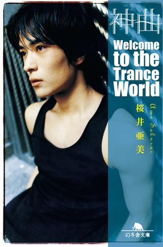 神曲 Welcome to the Trance World 漫画