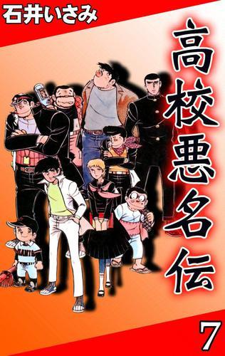 高校悪名伝 (7) 漫画