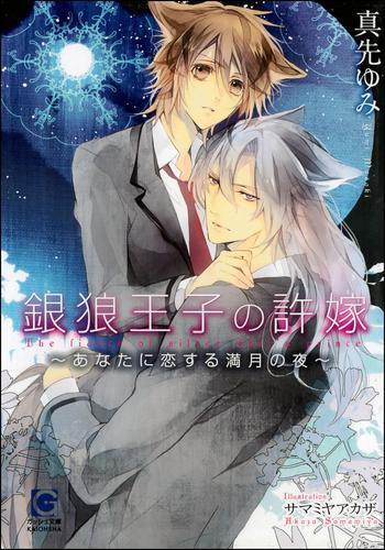 銀狼王子の許嫁~あなたに恋する満月の夜~ 漫画