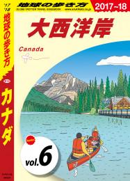 地球の歩き方 B16 カナダ 2017-2018 【分冊】 6 大西洋岸 漫画