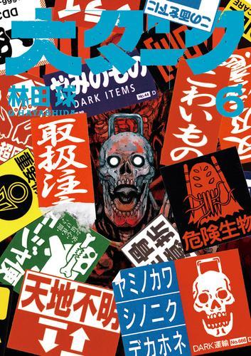 大ダーク (1-3巻 最新刊) 漫画