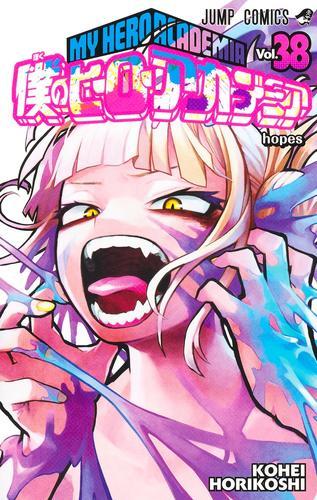 僕のヒーローアカデミア (1-16巻 最新刊) 漫画